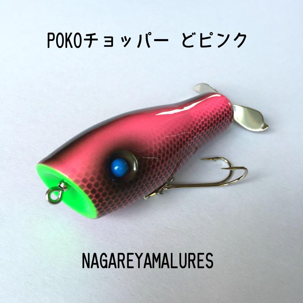 poko-01